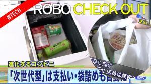 robo-checkout